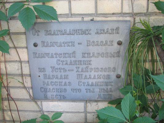 Памятная табличка на доме В.С. Высоцкого