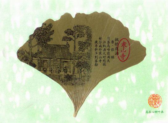 Китайская роспись листочков гинкго