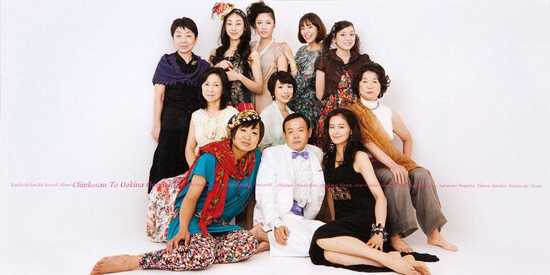 バンダラコンチャ チンケさんと大きな女たち