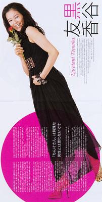 バンダラコンチャ チンケさんと大きな女たち 黒谷友香