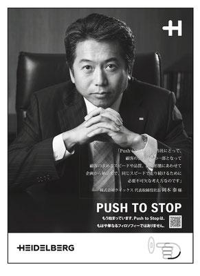 ハイデルベルグジャパン様新聞広告 PUSH TO STOP キャンペーン