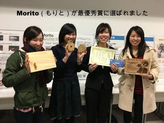 Morito(もりと)が最優秀賞に選ばれました