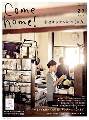 主婦の友社comehomeにキッチンを掲載していただきました。
