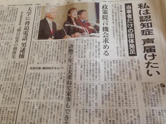 2014.10認知症当事者の会「日本認知症ワーキンググループ」共同代表に