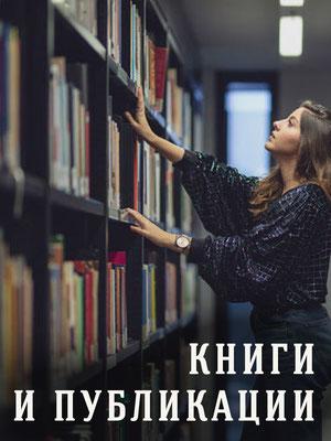 Первая Международная Академия  Сжатие времени - Книги и публикации