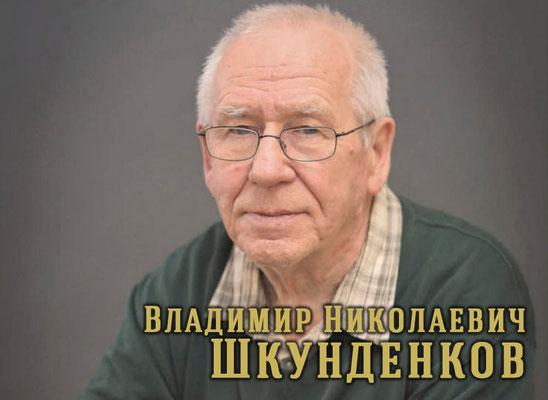 Первая Международная Академия  Сжатие времени - В.Н.Шкунденков