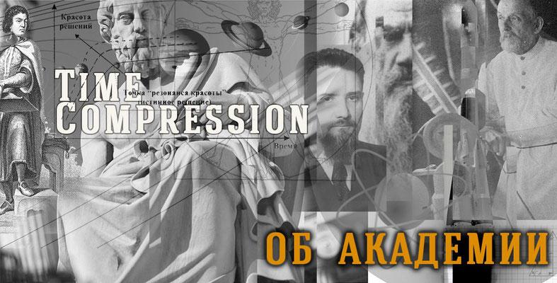 Первая Международная Академия  Сжатие времени - Time Compression, Владимир Шкунденков