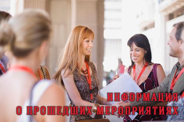 Первая Международная Академия  Сжатие времени - Прошедшие мероприятия