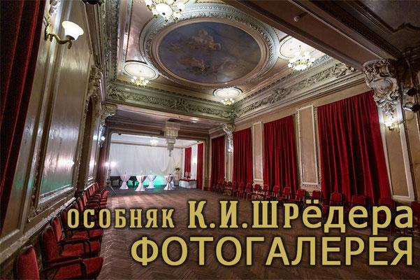 Первая Международная Академия  Сжатие времени - особняк К.И. Шрёдера - фотогаллерея