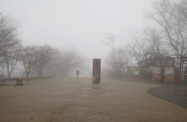 令和3年3月8日(月曜日) 天候:雨  12:10高尾山頂、到着。山頂は霧に覆われていた。東屋で昼食。気温計は4℃を下回っていた。寒いので早々にスタートし、一丁平に向った。