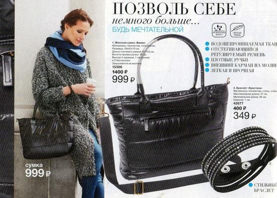 bb3b1d0504ae Модные Акценты 14/2015 - avon-onlain