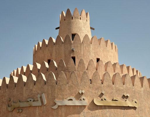 Al Ain - Palace Museum