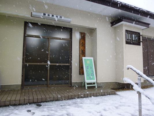 オープン(開始)日は雪が祝ってくれました