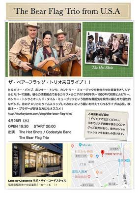 26(thu)Fukuoka - CODESTYLE  共演:Codestyle Band 、The Hot Shots