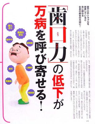 NHKためしてガッテン(見開き)