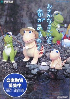 日本住宅金融金庫・ポスター