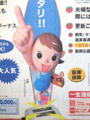 アリコ・新聞広告