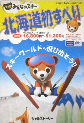 JALカタログ表紙