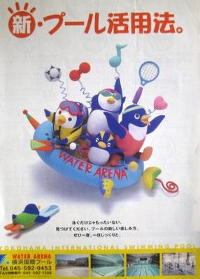 横浜国際プール・ポスター