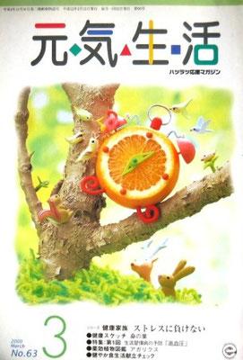 ファンケル・情報誌表紙(果物とのコラボ)