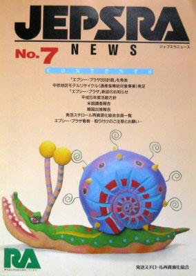 日本発泡スチロール再資源化協会・情報誌表紙