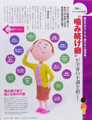 雑誌・NHKためしてガッテンVol.28  2015年秋号 (株)主婦と生活社