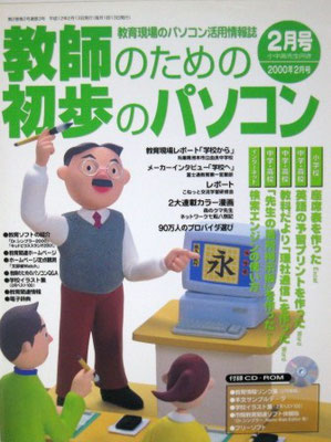 月刊誌・表紙