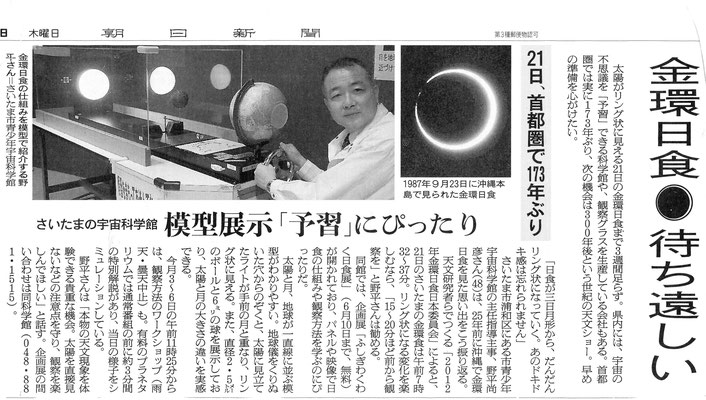 2012年5月3日朝日新聞-金環日食●金環日食の仕組みを説明する装置を製作いたしました。