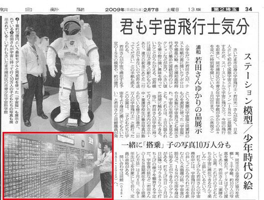 2009年2月7日朝日新聞10万人の子供たち●10万人分の子供たちのボードと宇宙に実際に持って行ったデータを製作しました。