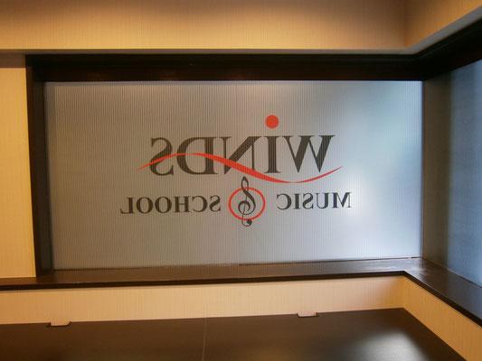 音楽教室の窓に目隠し兼教室ロゴのフィルムとシートカットを施工した例