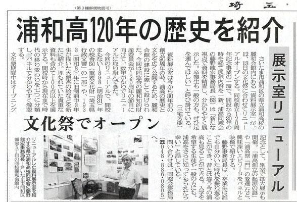 2015年9月11日埼玉新聞-浦和高校120周年資料展示リニューアル●展示室内装工事と展示パネル製作を致しました。