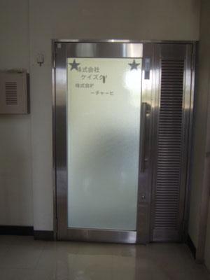 出入口に中が見えないようすりガラス調のフィルム(フォグラス)を施工した例