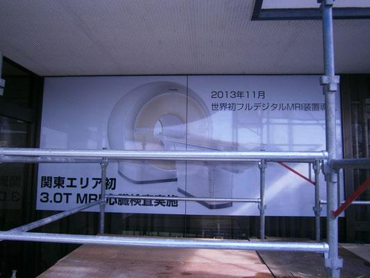 施設大窓に導入機器を紹介したプリントシートを施工した例