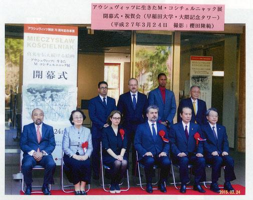 2015年3月24日-早稲田大学コスチャルニック展-開幕式●展示パネルを製作いたしました。
