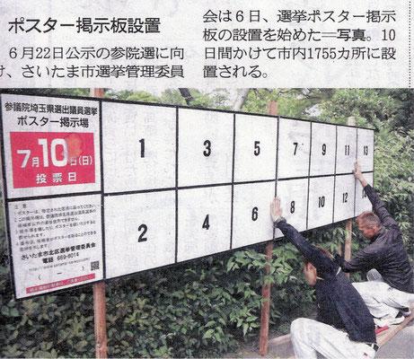 2016年6月7日産経新聞選挙ポスター掲示板設置●さいたま市の市内全域の掲示板1200箇所超を設置いたしました。