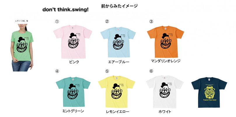 don't think.swing! Tシャツ カラー