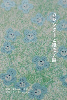 版画工房みのむし個展「カレンダーと紙モノ展」2019/04/02 - 07 終了