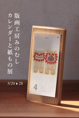 版画工房みのむし「カレンダーと紙もの展」2021/03/20 - 28 終了