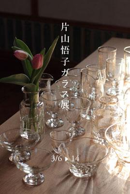 片山悟子ガラス展 2021/3/6 - 14 終了