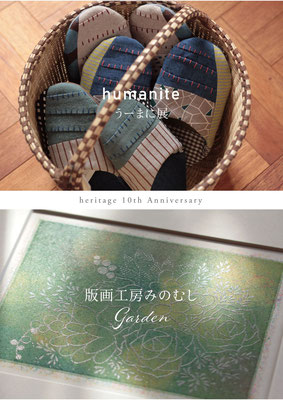 heritage創業10周年企画  humanite展「Calm」版画工房みのむし展「Garden」 2020/8/28 - 9/6 終了