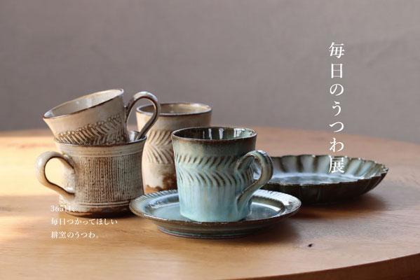 第4回 耕窯作陶展「毎日のうつわ展」 2021/4/10 - /23 終了