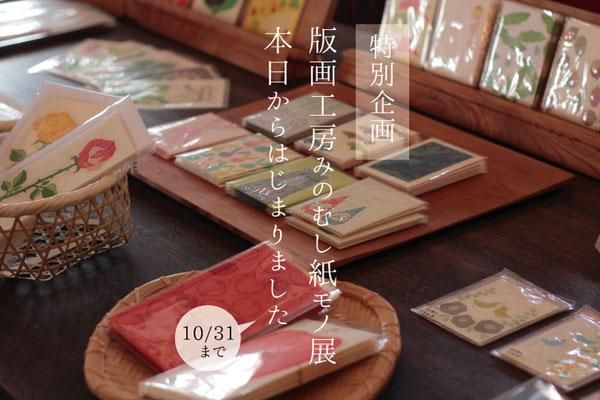 版画工房みのむし紙モノ展 2019/10/19 - 31 終了