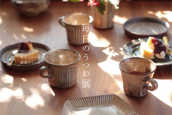 第3回 耕窯作陶展「毎日のうつわ展」2019/12/4 - 22 終了