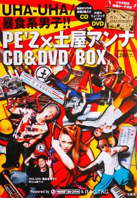 PE'Z&土屋アンナ