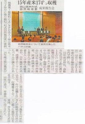 山陽新聞 経済欄より(平成28年2月7日)