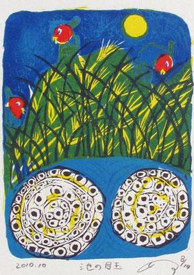 2011年 木版画 「池の目玉」