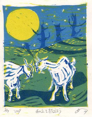 2009年 木版画 「あの丘を越えよう」