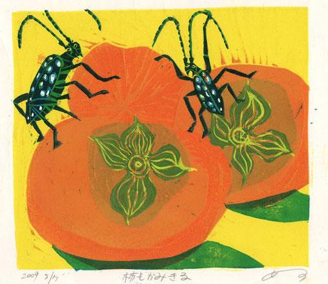 2009年 木版画 「柿もかみ切る」
