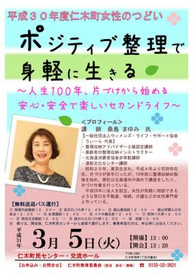 「ポジティブ整理で身軽に生きる」仁木町女性のつどい