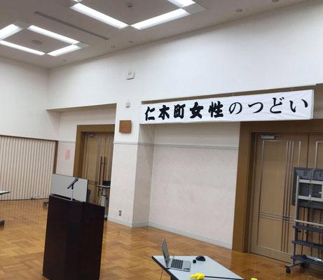 仁木町教育委員会主催講座